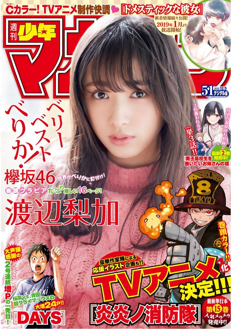 渡边梨加登《週刊少年マガジン》封面——欅坂46首屈一指的美人 1